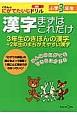 漢字 まずはこれだけ 小学3年生 くもんのにがてたいじドリル 国語7