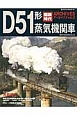 国鉄時代アーカイブズ D51形蒸気機関車 (2)
