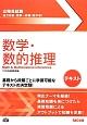 公務員試験 地方初級・国家一般職(高卒者) 数学・数的推理 テキスト
