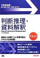 公務員試験 地方初級・国家一般職(高卒者) 判断推理・資料解釈 テキスト