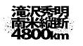J's Journey 滝沢秀明 南米縦断 4800km DVD BOX-ディレクターズカット・エディション-