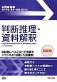 公務員試験 地方初級・国家一般職(高卒者) 判断推理・資料解釈 問題集