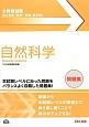 公務員試験 地方初級・国家一般職(高卒者) 自然科学 問題集