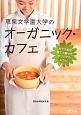 恵泉女学園大学のオーガニック・カフェ 女子大生が育てて創ったオリジナルレシピ