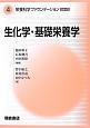 生化学・基礎栄養学 栄養科学ファウンデーションシリーズ4