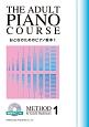 おとなのためのピアノ教本 練習用CD付 (1)