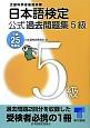 日本語検定 公式過去問題集 5級 平成25年