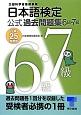 日本語検定 公式過去問題集 6・7級 平成25年
