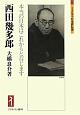 西田幾多郎 本当の日本はこれからと存じます