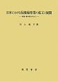 日本における保健婦事業の成立と展開 戦前・戦中期を中心に