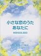 小さな恋のうた/あなたに MONGOL800 ピアノ・ソロ,混声三部合唱(ピアノ伴奏付き)