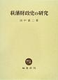 萩藩財政史の研究