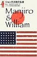 Manjiro & William ジョン万次郎の生涯
