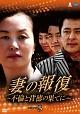 妻の報復 ~不倫と背徳の果てに~ DVD-BOX5
