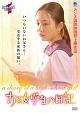 北朝鮮の全貌シリーズ ある女学生の日記
