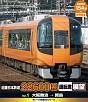 eレールBD 近鉄 22600系 大阪難波→賢島