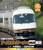 eレールBD 近鉄 アーバンライナーplus 1