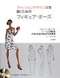 ファッションデザイン画を描くための フィギュア・ポーズ スキャン、トレース、コピーして使えるプロになるため