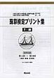 珠算検定プリント集 7級 第1回~第13回[乗算・除算・見取算]