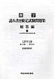 漢字読み書き検定試験 問題集 解答編 上級検定編 小学校4・5・6年程度 第1回~第20回