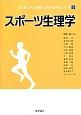 スポーツ生理学 はじめて学ぶ健康・スポーツ科学シリーズ3