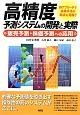 高精度予測システムの開発と実際 販売予測・株価予測への応用