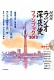 NHKラジオ 深夜便 ファンブック CD付 2013