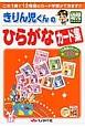 きりん児くんの幼児ひらがな カード集 この1冊で12種類のカード学習ができます!!