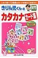 きりん児くんの幼児カタカナ カード集 この1冊で12種類のカード学習ができます!!