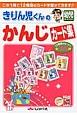 きりん児くんの幼児かんじ カード集 この1冊で12種類のカード学習ができます!!