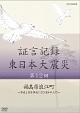 証言記録 東日本大震災 第12回 福島県浪江町 ~津波と原発事故に引き裂かれた町~