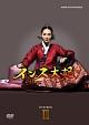 インス大妃 DVD-BOX 3