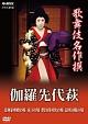 歌舞伎名作撰 伽羅先代萩
