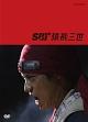 猿飛三世 DVD-BOX
