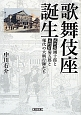 歌舞伎座誕生 九代目團十郎と五代目菊五郎と稀代の大興行師たち