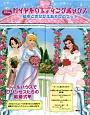 ディズニープリンセス ロイヤルウエディングボックス 絵本ときせかえあそびのセット ドールハウスでプリンセスたちの結婚式