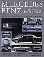 メルセデス・ベンツ 名車たちの系譜 1960~80年代に誕生した13車種を徹底解説