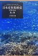 日本産魚類検索<第3版> 全種の同定
