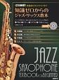 プロ直伝!楽器選びからアドリブまで 知識ゼロからのジャズ・サックス教本 CD付 ジャズが吹きたい初心者のためのサックス入門書