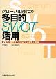 グローバル時代の多目的SWOT活用 探索から確認までのSWOTの設計と実施