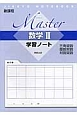 Master 数学2 学習ノート 三角関数・指数関数・対数関数 新課程
