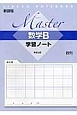 Master 数学B 学習ノート 数列 新課程