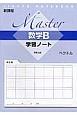 Master 数学B 学習ノート ベクトル 新課程