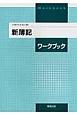 新・簿記ワークブック