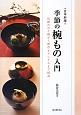 季節の椀もの入門 日本料理 伝統のひと椀から新作オリジナルまで80品