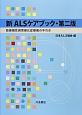 新・ALSケアブック<第2版> 筋萎縮性側索硬化症療養の手引き