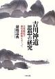 吉川神道思想の研究 吉川惟足の神代巻解釈をめぐって