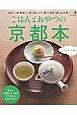 """ごはんとおやつの京都本 日本で一番""""美味しい""""街の選りすぐり。朝から晩まで"""