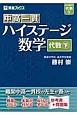 中高一貫 ハイステージ数学 代数(下)