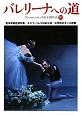 バレリーナへの道 若手芸術監督特集/キエフ・バレエ日本公演/中学校のダンス授業 (93)